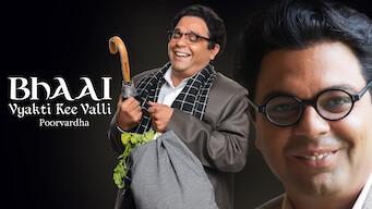 Bhai: Vyakti Ki Valli - Uttarardh